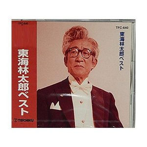 CD 東海林太郎 ベスト TFC-640|profit