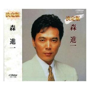 CD 決定版ビクター 森進一 HIC-1036 森進一、代表的ヒット曲決定版!!|profit