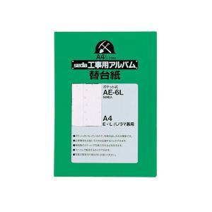 セキセイ 工事用アルバム 補充用替台紙 50枚入 AE-6L|profit