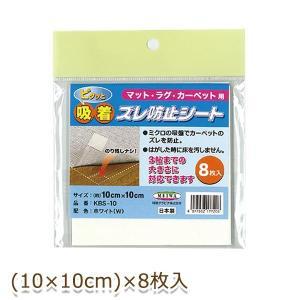 ピタッと吸着ズレ防止シート 10cm×10cm 8枚入 ホワイト(W) KBS-10|profit