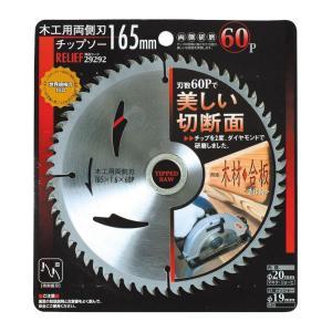 イチネン 木工用両側刃チップソー Φ165mm 29292 木材 耐摩耗性 合板 リョービ マキタ ...