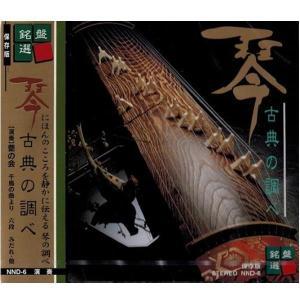 CD 琴 古典の調べ NND-06|profit