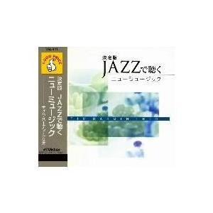 CD 決定版 JAZZで聴くニューミュージック VAL-141|profit