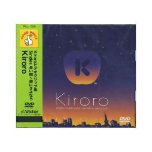 DVD Kiroro ビデオクリップ集 VAL-1009 Kiroroのビデオクリップ集です!