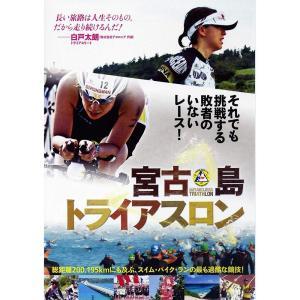 トライアスロン宮古島大会に密着したドキュメンタリー。日本で唯一のトライアスロン専門誌の女性編集長。ス...
