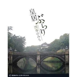 Blu-ray(ブルーレイ) 皇居ぶらり 四季のみち WAC-B001|profit
