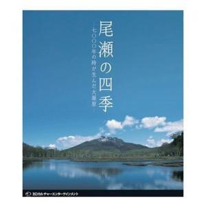 Blu-ray(ブルーレイ) 尾瀬の四季 WAC-B002|profit