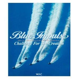 Blu-ray(ブルーレイ) ブルーインパルス チャレンジ・フォア・ザ・クリエイション WAC-B007|profit