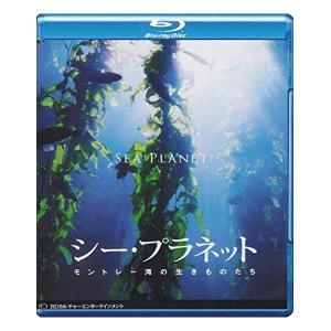 Blu-ray(ブルーレイ) シー・プラネット モントレー湾の生きものたち WAC-B008|profit