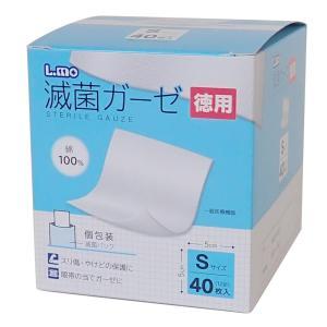 すり傷・やけど・眼帯等の当てガーゼに!ガーゼを無菌状態に保った綿100%の滅菌ガーゼです。1枚ずつ必...