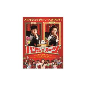 【5,000円以上で送料無料】映画ファンを虜にしたゼロ年代日本映画の名作。レッツ・ハンサム!!人生を...