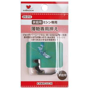 KAWAGUCHI(カワグチ) 手芸用品 ミシンアタッチメント 薄物専用押え 家庭用(HA) 09-010 薄い生地の縫製に最適。 profit