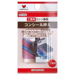 KAWAGUCHI(カワグチ) 手芸用品 ミシンアタッチメント コンシール押え 工業用(DB) 09-344 コンシールファスナー専用の押え。 profit