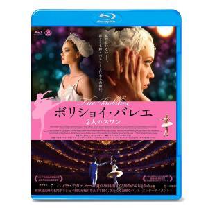 ボリショイ・バレエ 2人のスワン Blu-ray TCBD-0820 私は負けない―。誰よりも輝くバレリーナになるために。|profit