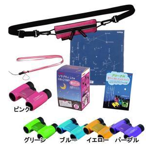 Vixen ビクセン 双眼鏡 宙ガールシリーズ アリーナH ソラプティLite H8×21WP|profit