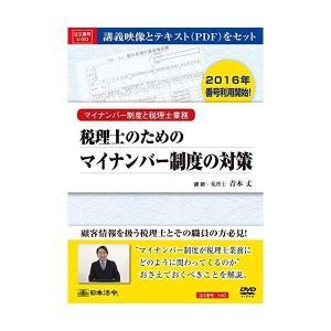 【送料無料】講義映像とテキスト(PDF)をセット!「マイナンバー制度が税理士業務にどのように関わって...