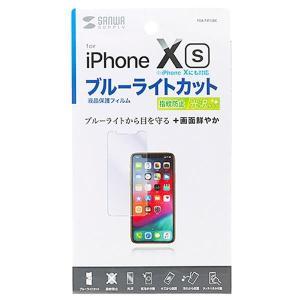 サンワサプライ iPhone XS用 ブルーライトカット液晶保護指紋防止光沢フィルム PDA-FIP72BC|profit