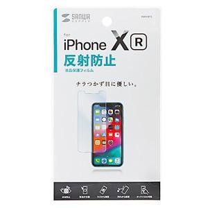 サンワサプライ iPhone XR用 液晶保護反射防止フィルム PDA-FIP75|profit