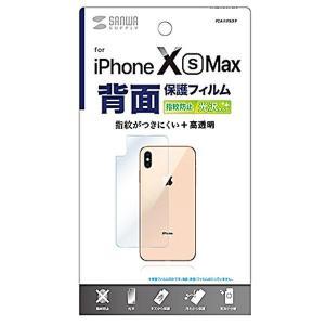 サンワサプライ Apple iPhone XS Max用 背面保護指紋防止光沢フィルム PDA-FIP80FP|profit