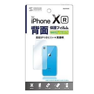 サンワサプライ Apple iPhone XR用 背面保護指紋防止光沢フィルム PDA-FIP79FP|profit