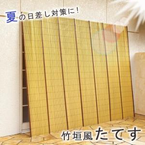 たてす 竹垣風たてす 約184×245cm 158012012 すだれ 目隠し 日除け 日よけ 和風 サンシェード 西日 ベランダ 窓 よしず シンプル テラスの画像