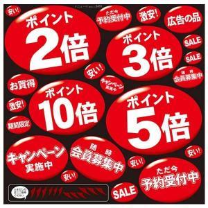 デコレーションシール メニュー(37) イベント案内 6451 看板やボードにオススメ!!