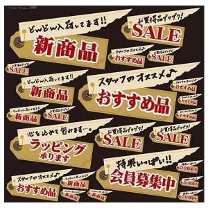 デコレーションシール メニュー(43) イベント案内 6457 看板やボードにオススメ!!