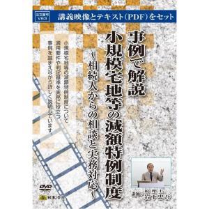 日本法令 DVD 事例で解説 小規模宅地等の減額特例制度 V63|profit