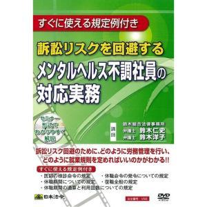 日本法令 DVD 訴訟リスクを回避するメンタルヘルス不調社員の対応実務 V66|profit
