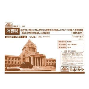 消費税 1-2/最終的に輸出となる物品の消費税免税購入についての購入者誓約書(消耗品用) A6 30...
