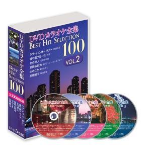 DVDカラオケ全集 Best Hit Selection 100 VOL.2 DKLK-1002 歌い継がれてきた名曲の中から100曲をセレクト!! profit