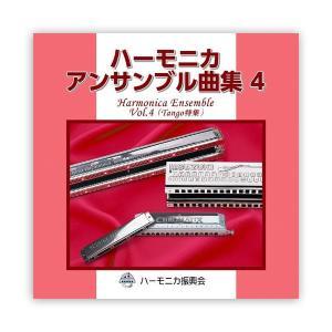 鈴木(スズキ)楽器 CD ハーモニカアンサンブル曲集4 STHA-15|profit