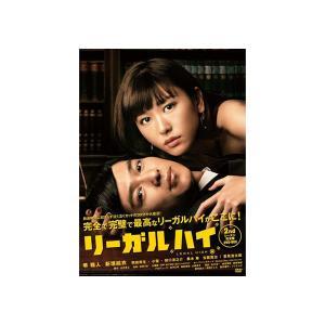 リーガルハイ 2ndシーズン 完全版 DVD-BOX TCED-2066|profit