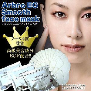 アルブロEGスムースフェイスマスク120枚入り (40枚x3袋)|profit