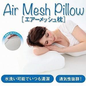 枕 ピロー 洗える 寝具 Air Mesh Pillow (エアーメッシュピロー)枕|profit