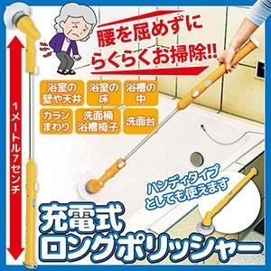 風呂洗い 風呂掃除 ポリッシャー 浴室 充電式ロングポリッシャー(AY-2029)|profit
