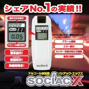 アルコールチェッカー アルコール検知器 NEWソシアックX 飲酒運転|profit