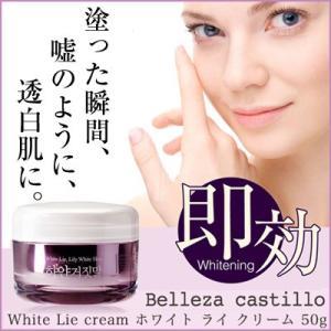 ホワイトニング 美白 美容液 Belleza castillo ホワイト ライ クリーム profit