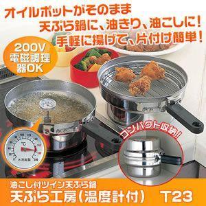 油こし付ツイン天ぷら鍋天ぷら工房(温度計付)|profit