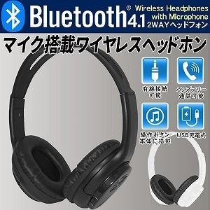 【あすつく】【Bluetooth4.1】ハンズフリー通話マイク付! バッテリー内蔵 高音質。スマホや...