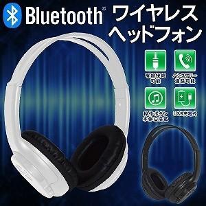 ヘッドフォン スマホ ハンズフリー Bluetooth4.1 マイク搭載 充電式ワイヤレスヘッドホン ホワイト|profit