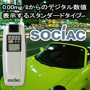 アルコールチェッカー アルコール検知器ソシアック 飲酒運転|profit