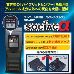 酒気チェッカー アルコールチェッカー 検知器 アルコール検知器 ソシアック アルファ SC-402|profit