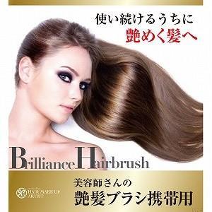 ヘアブラシ ツヤ 髪 ヘアケア 美容師さんの艶髪ブラシ 携帯用|profit