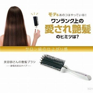 ヘアブラシ 静電気 ヘアケア 美容師さんの艶髪ブラシ静電気除去タイプ|profit