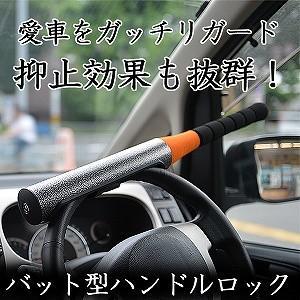 車 盗難防止 カーセキュリティ バット型ハンドルロック ステアリングロック/カー用品 防犯 車上荒らし|profit