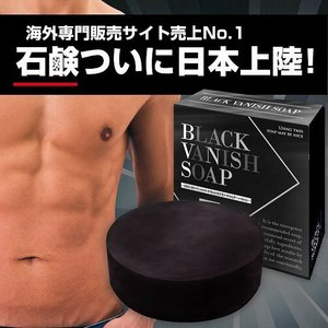 メール便対応 石けん BLACK VANISH SOAP(ブラックバニッシュソープ)|profit