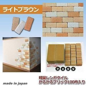 壁紙 レンガ ブロック タイル かるかるブリック100枚セット ライトブラウン/リフォーム 簡単 軽量 外壁|profit