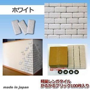 レンガ ブロック タイル 壁紙 外壁 かるかるブリック100枚セット ホワイト|profit
