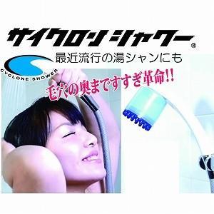 頭皮マッサージ シャワーヘッド サイクロンシャワー EXP-TK-0001|profit